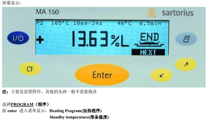 赛多利斯MA150水分测定仪操作方法