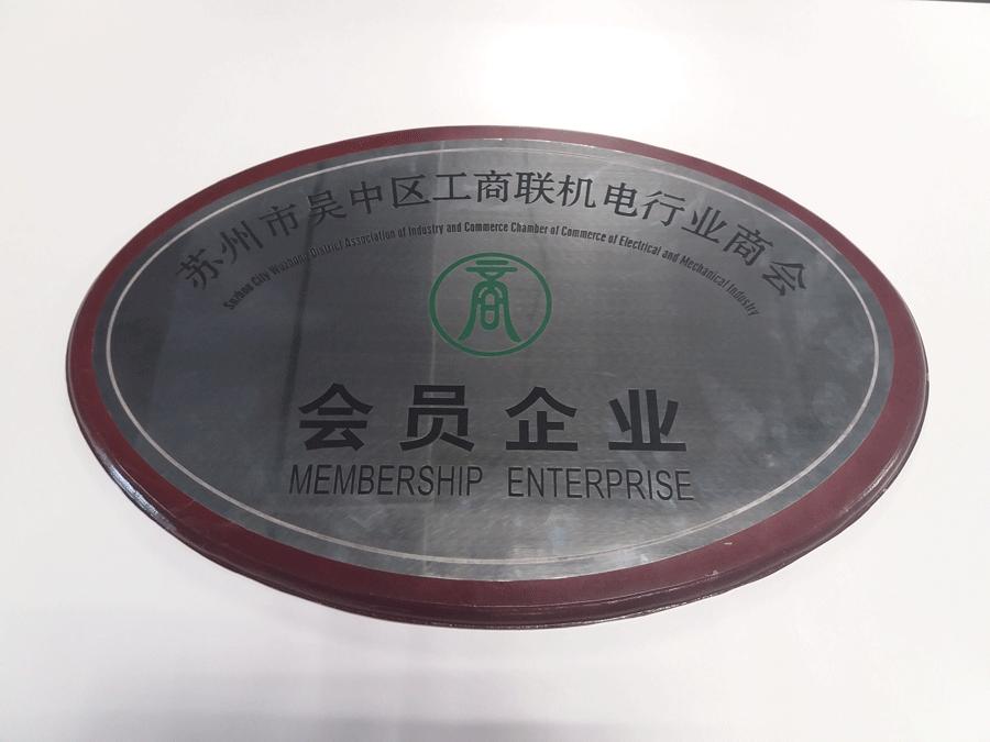 苏州市吴中区工商联机电行业商会会员企业