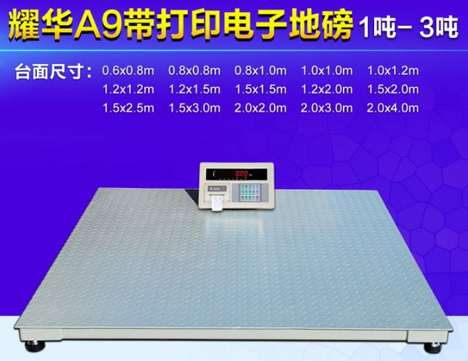 电子地磅带打印