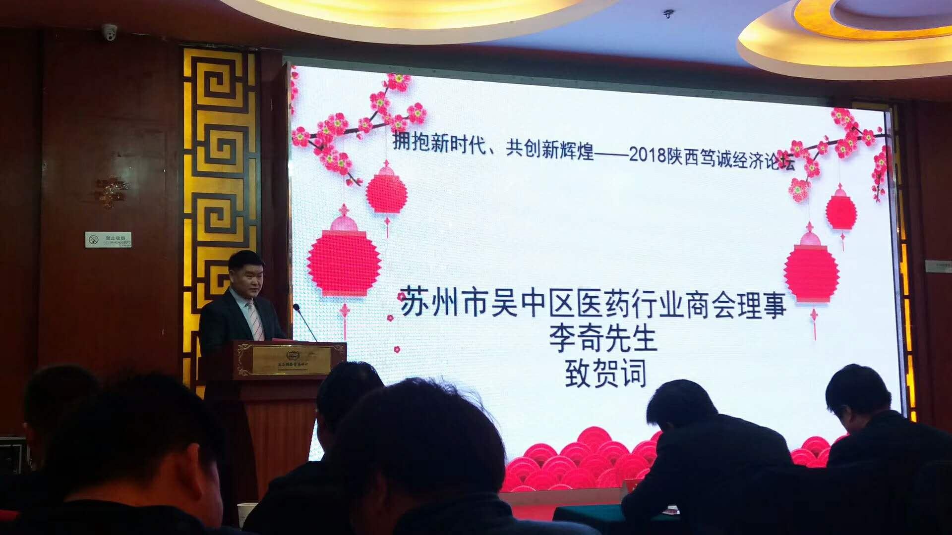 苏州金钻李琦参加2018年陕西督诚经济论坛