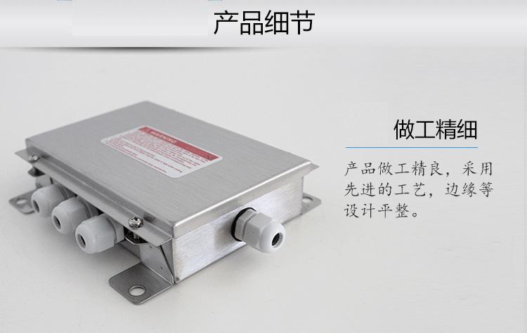 電子地磅接線盒