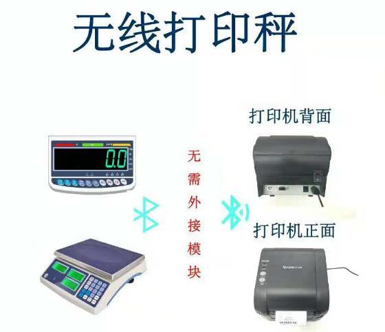 金搏仕无线打印电子秤