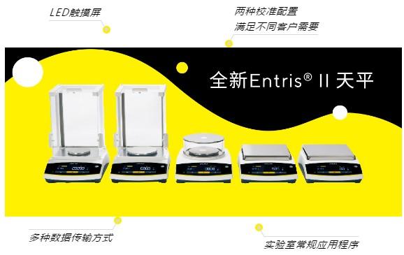 Entris® II BCE-