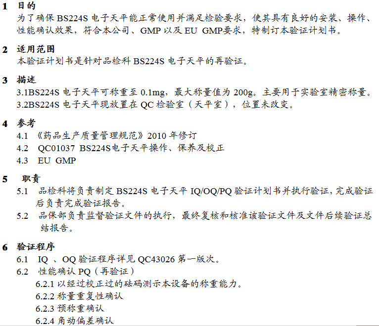 BS224S电子天平3Q验证计划书