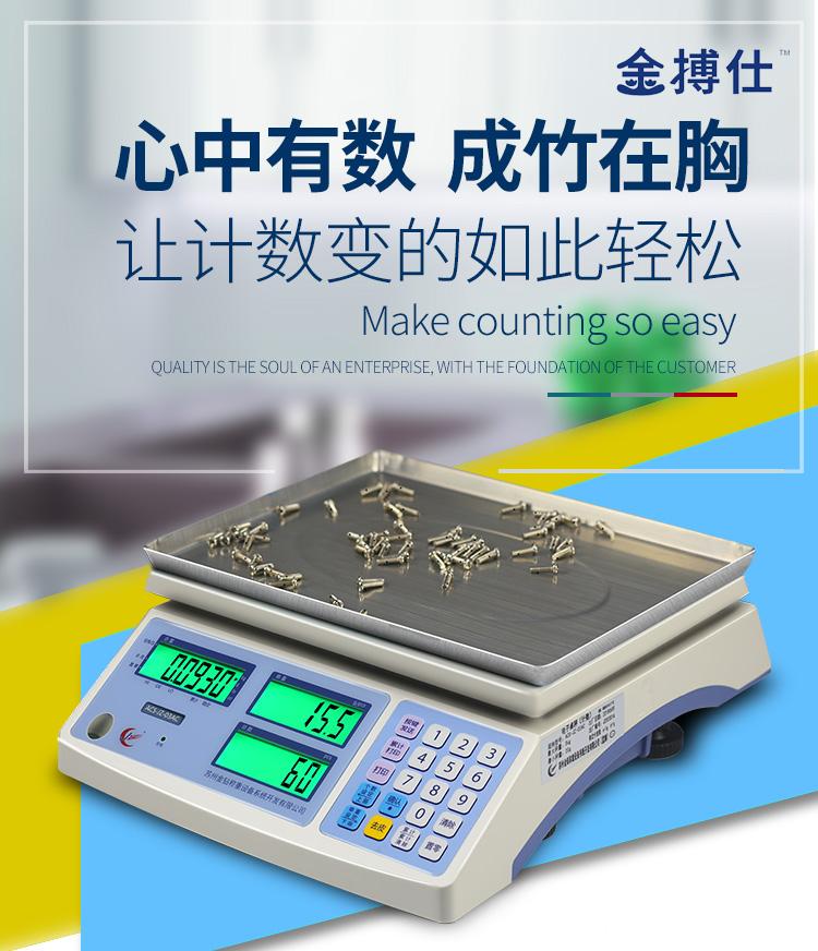 金搏仕ACS-JZ-AC计数桌秤1